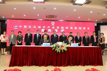 China Jushi Signs the Intelligent Manufacturing Base Project and the US Project